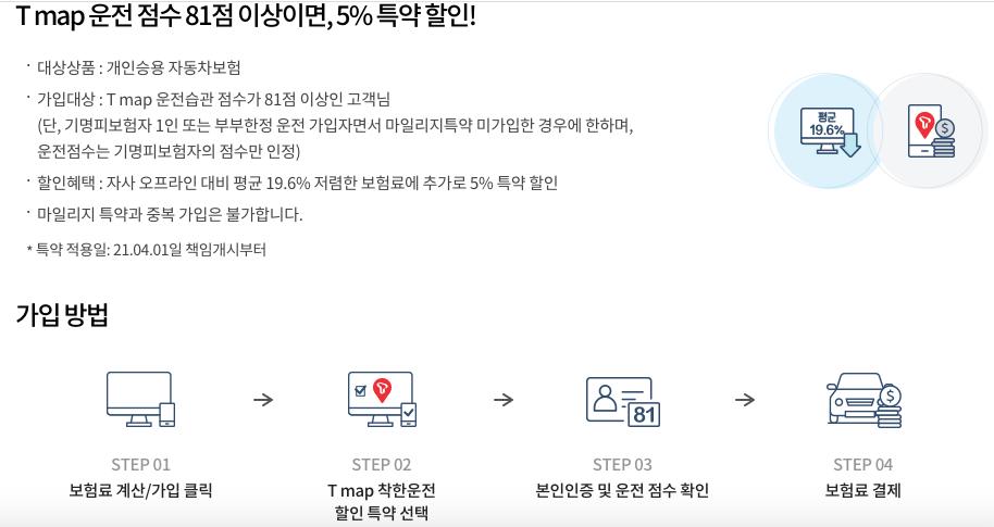삼성화재다이렉트_티맵운전점수확인