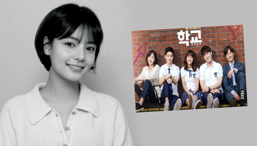 '학교 2017' 배우 송유정 사망사건