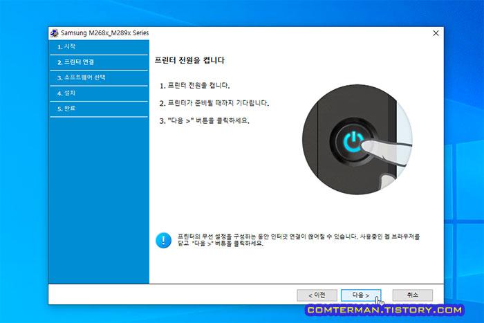 삼성 SL-M2893FW 드라이버 프린터 전원
