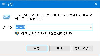 윈도우 레지스트리 에디터 실행