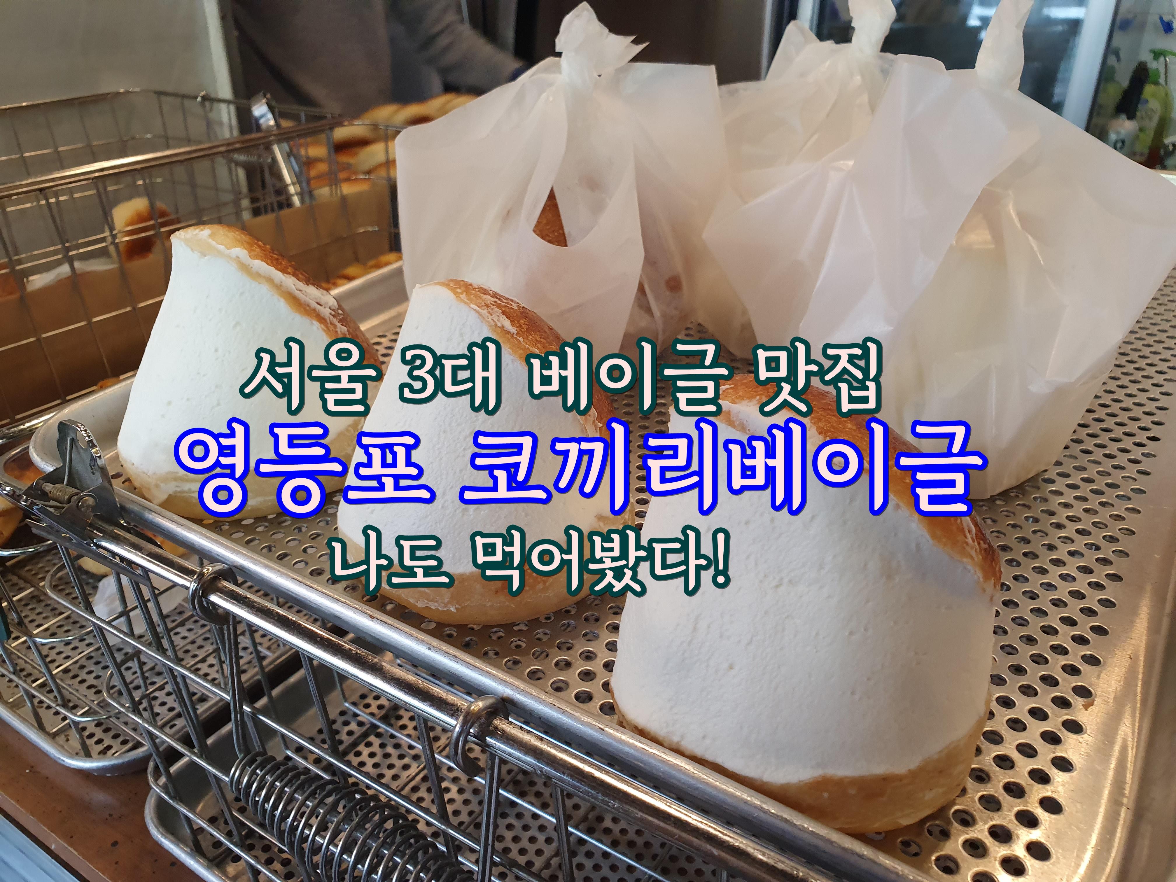 서울 3대 베이글 맛집, 영등포 코끼리베이글 본점 솔직후기