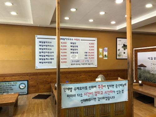 봉평메밀싹막국수