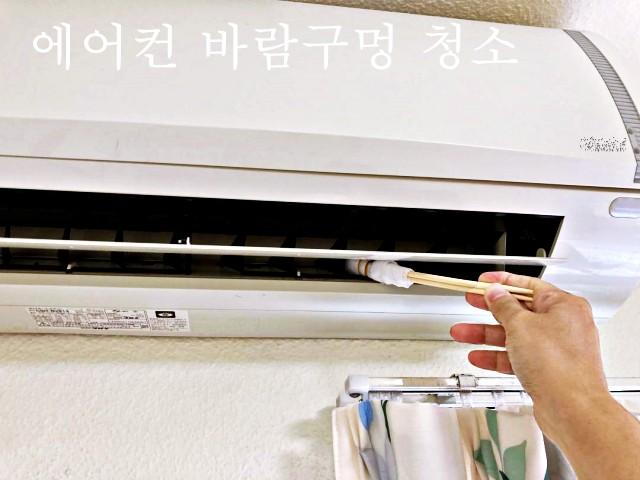 벽걸이 에어컨 송풍구 청소 마른 물티슈 활용법 청소팁, 집안일팁, 팁줌 매일꿀정보