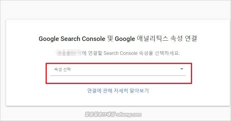 구글 애널리틱스 구글 서치콘솔 연결 연동 방법4