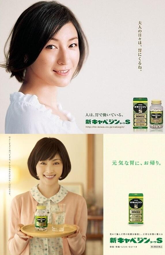 카베진-일본광고-이미지