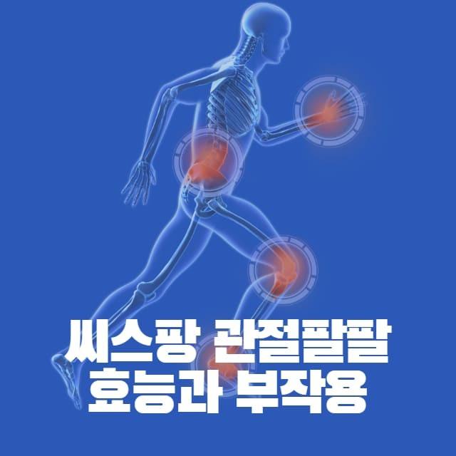 관절팔팔 효능과 부작용