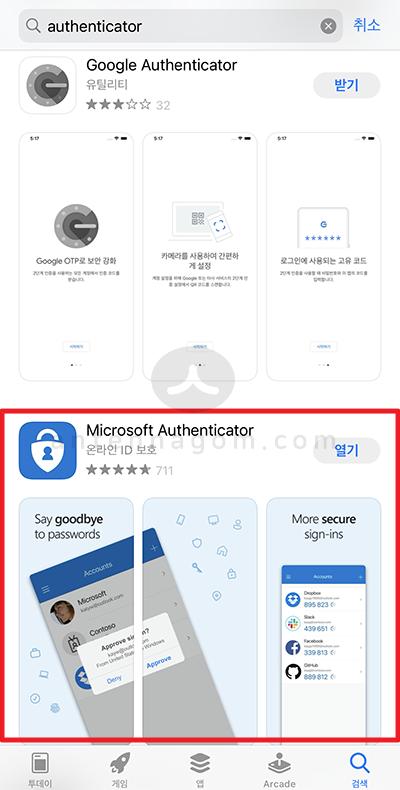 마이크로소프트 인증앱 설치