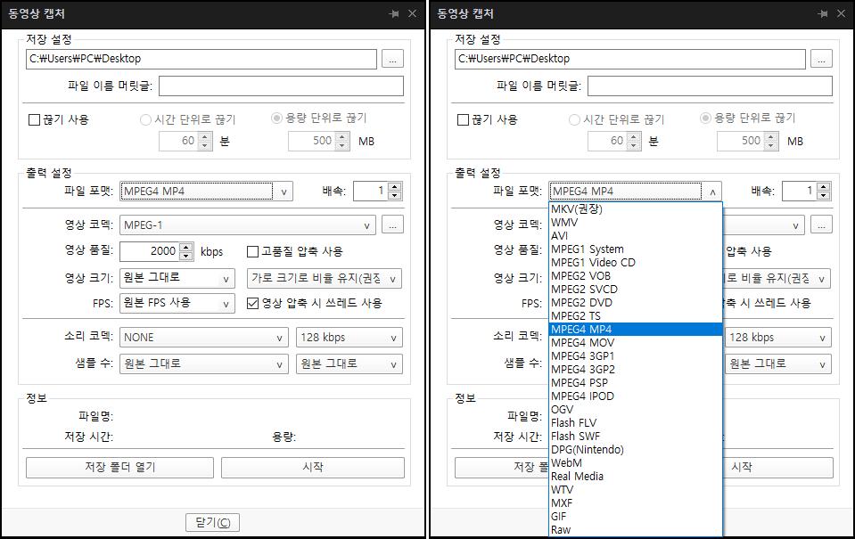 사진-동영상-캡처