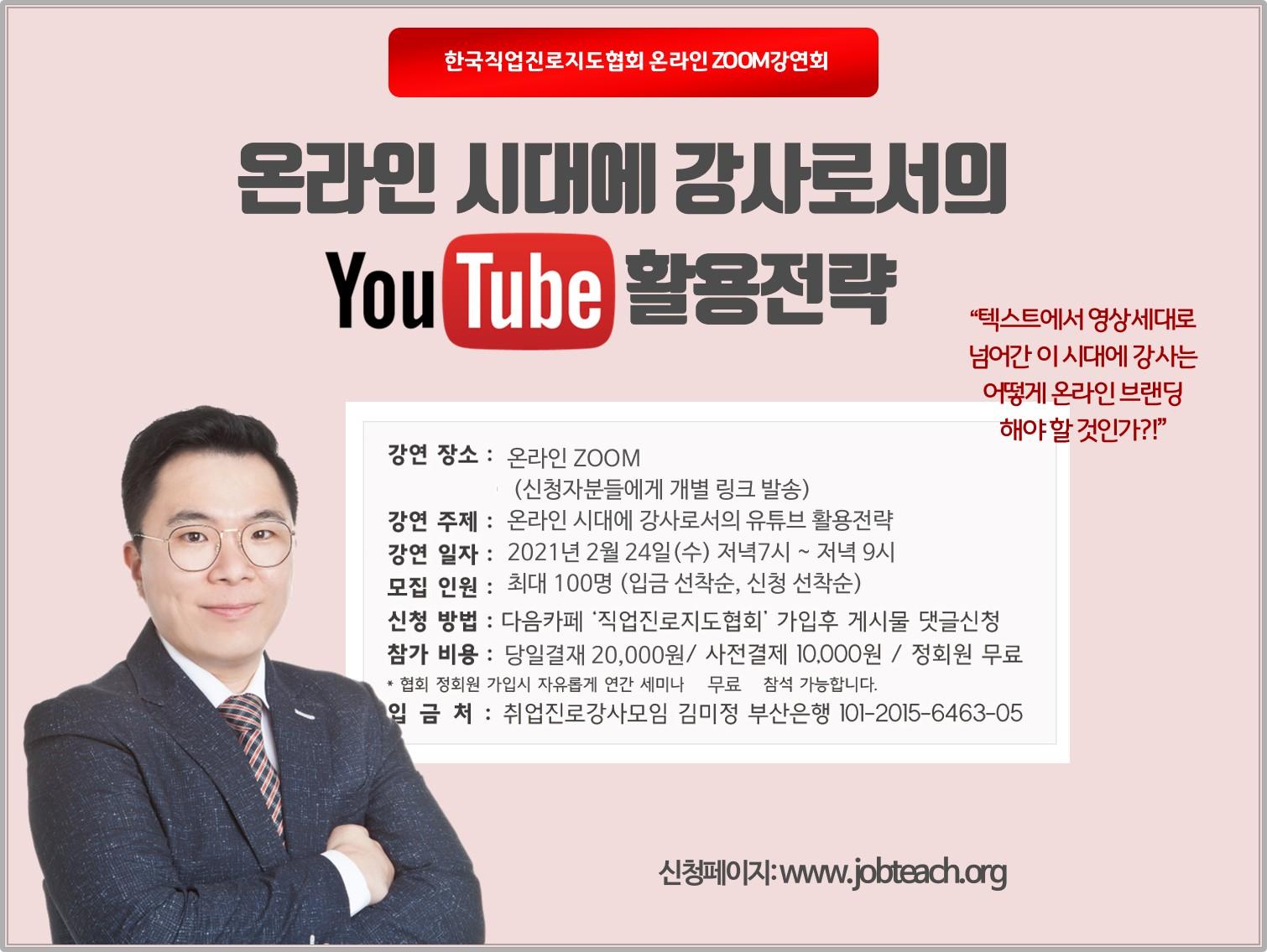 ZOOM특강)온라인 시대에 강사로서의 유튜브 활용전략