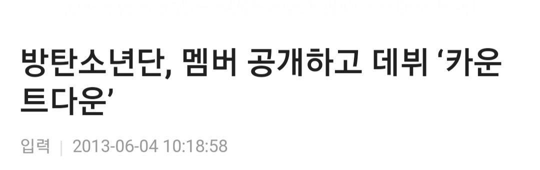 8년전 오늘 데뷔 멤버로 공개됐던 방탄 진 데뷔초 vs 최근 모습