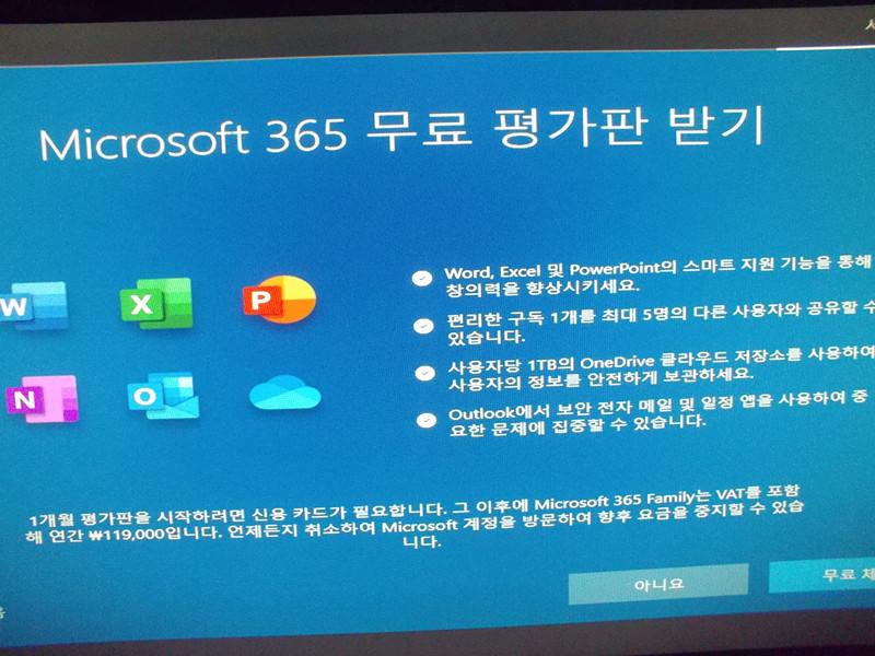 Microsoft 365 무료 평가판 받기 선택