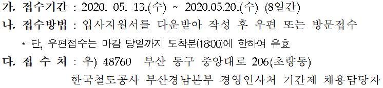 2020 한국철도공사 코레일 연봉 채용 공고 기간제근로자 운전담당원