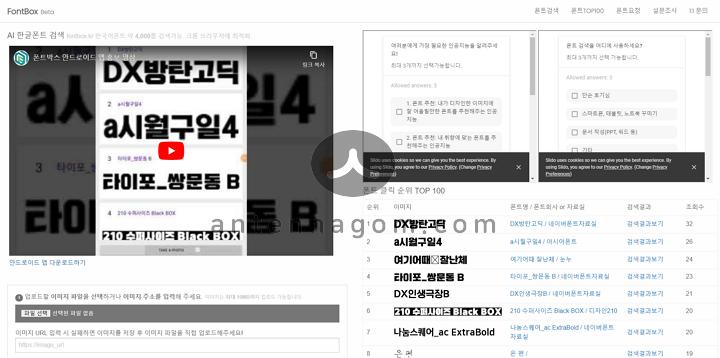 Find the Korean font name 04