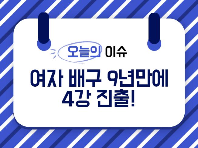 여자배구팀 4강진출