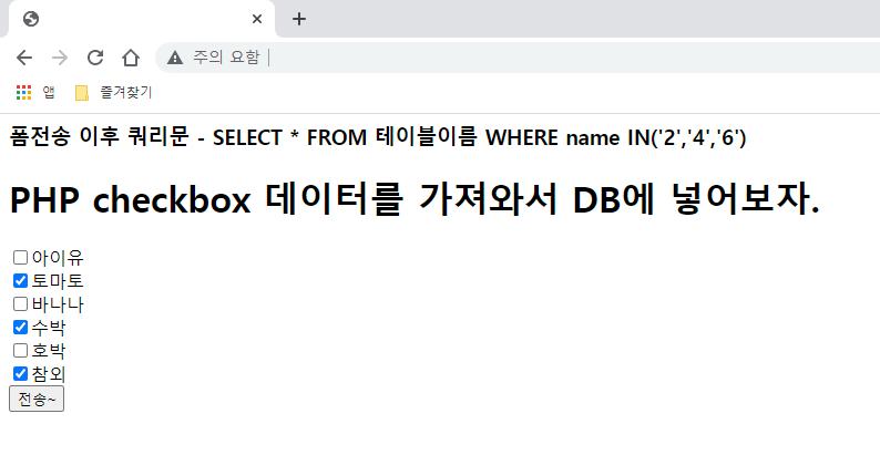 PHP 폼 태그 checkbox 데이터를 가져와 쿼리문 만들기 샘플 소스 코드