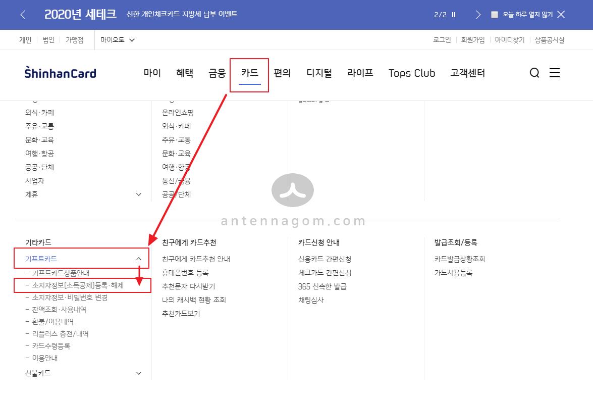 서울시 재난 긴급 생활비 기프트카드 온라인 결제, 사용내역 sms 알림 신청 방법