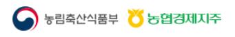 농림축산식품부-농협경제지주-로고