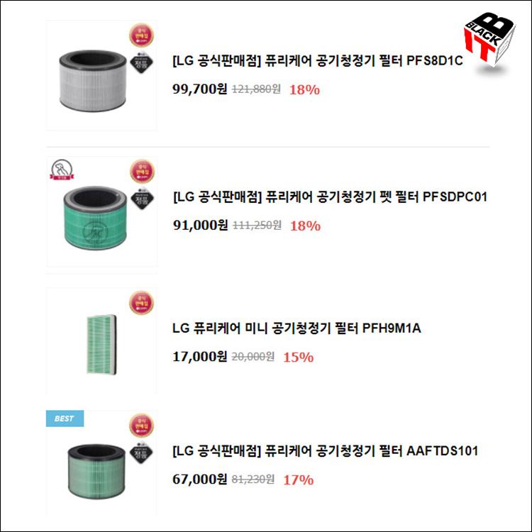 lg 퓨리케어 공기청정기 필터 종류와 가격