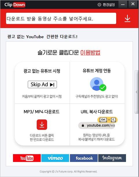 유튜브 음악 다운 받는 법 - 클립다운clipdown