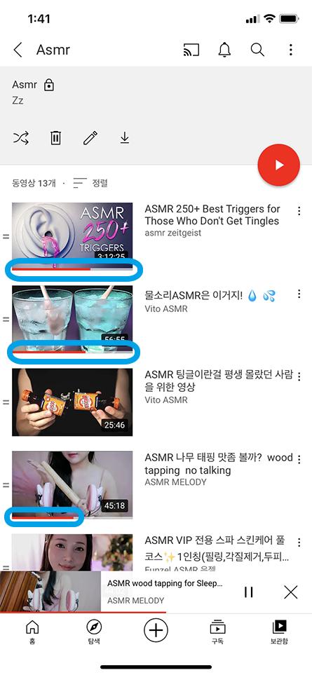 유튜브 이어보기 설정 해제 방법