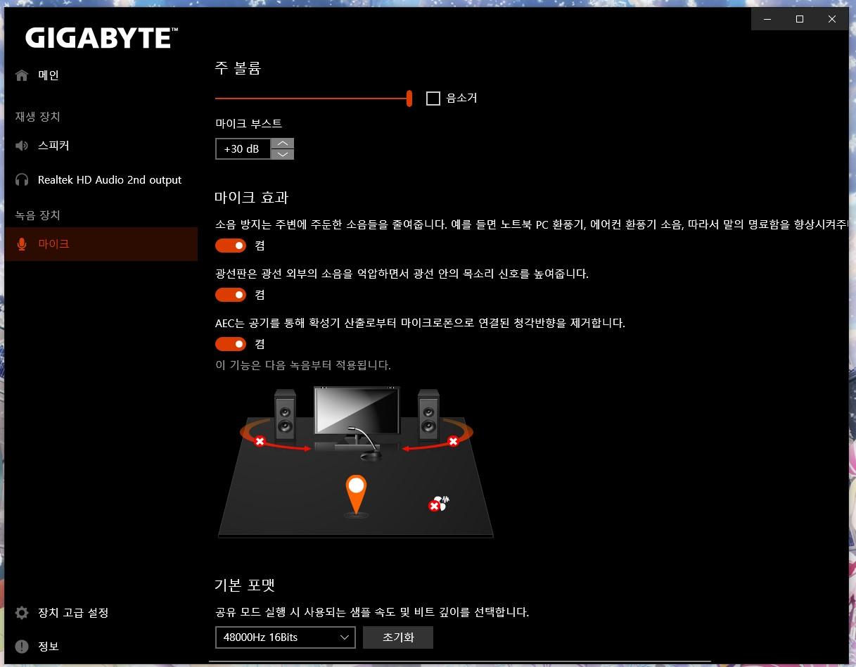 Realtek Audio Console 프로그램