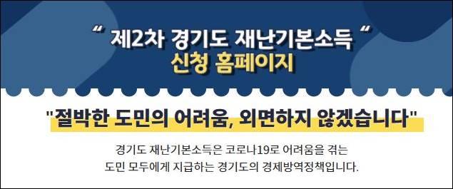 경기도 2차재난지원금 신청