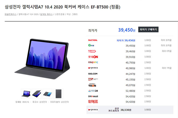 갤럭시탭A7 정품 케이스 가격