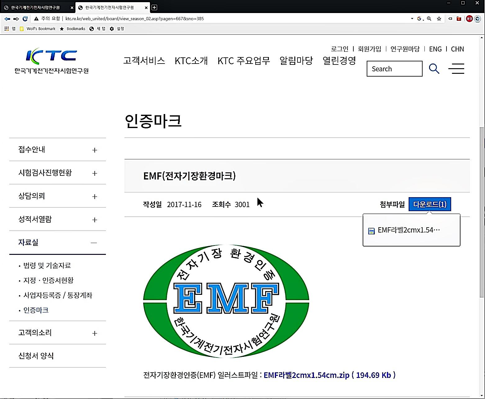 한국기계전기전자시험연구원 EMF 마크