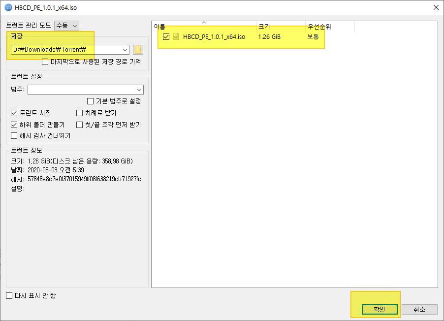 qBittorrent 실행 - 토렌트 파일 다운로드