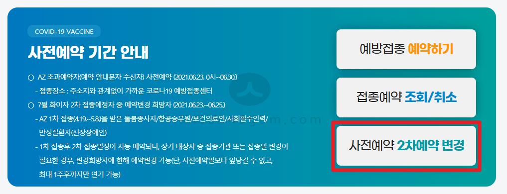 코로나백신 접종 사전예약 2차 예약 변경 버튼