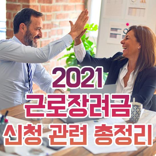 근로장려금-2021-기준