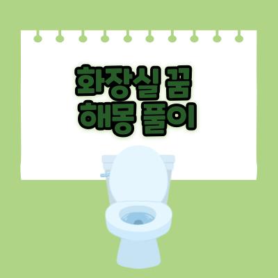 화장실꿈 썸네일 사진