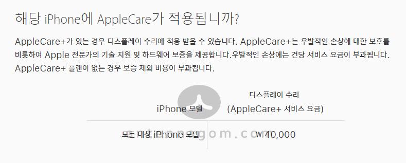 아이폰 액정수리 리퍼비용 5