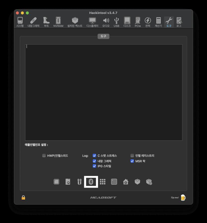 해킨툴 도구 화면