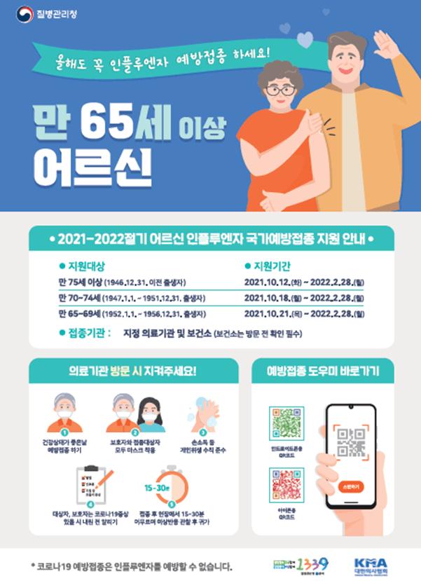 만-65세-이상-어르신-독감-예방접종