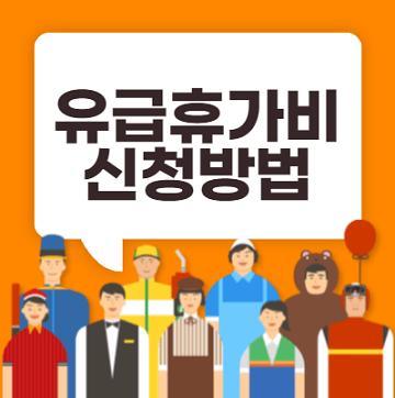 유급휴가비-안내