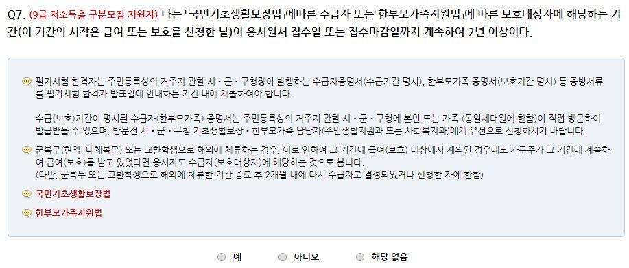 국가직 공무원 원서 접수
