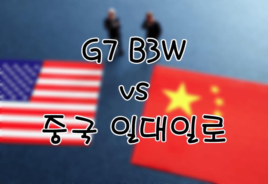 G7-B3W-썸네일