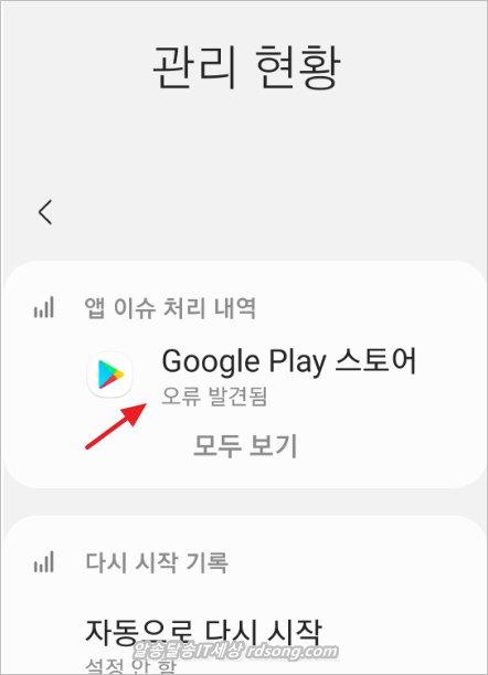 google play 앱 충돌 구글플레이 업데이트 안됨7