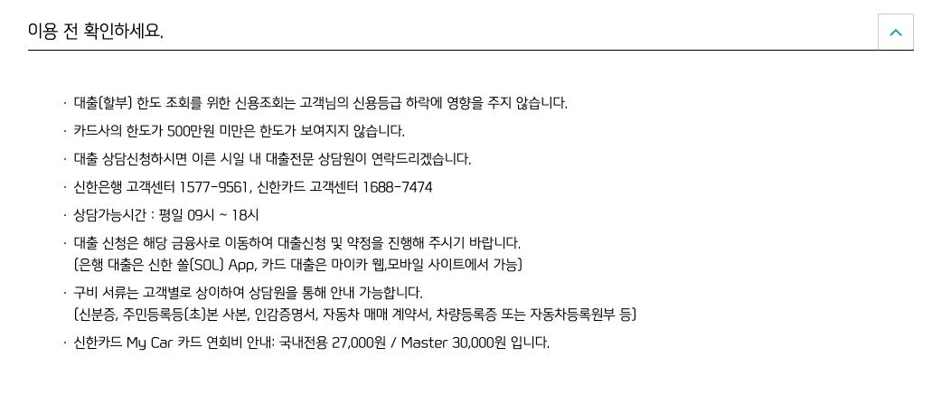 신한마이카대출_신청전_유의사항안내