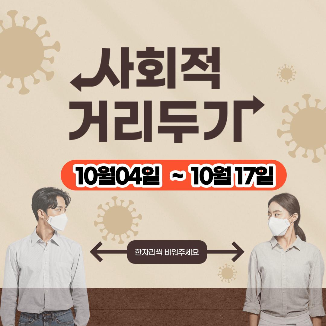 사회적 현행 거리두기 2주 연장 10월4일~10월17일