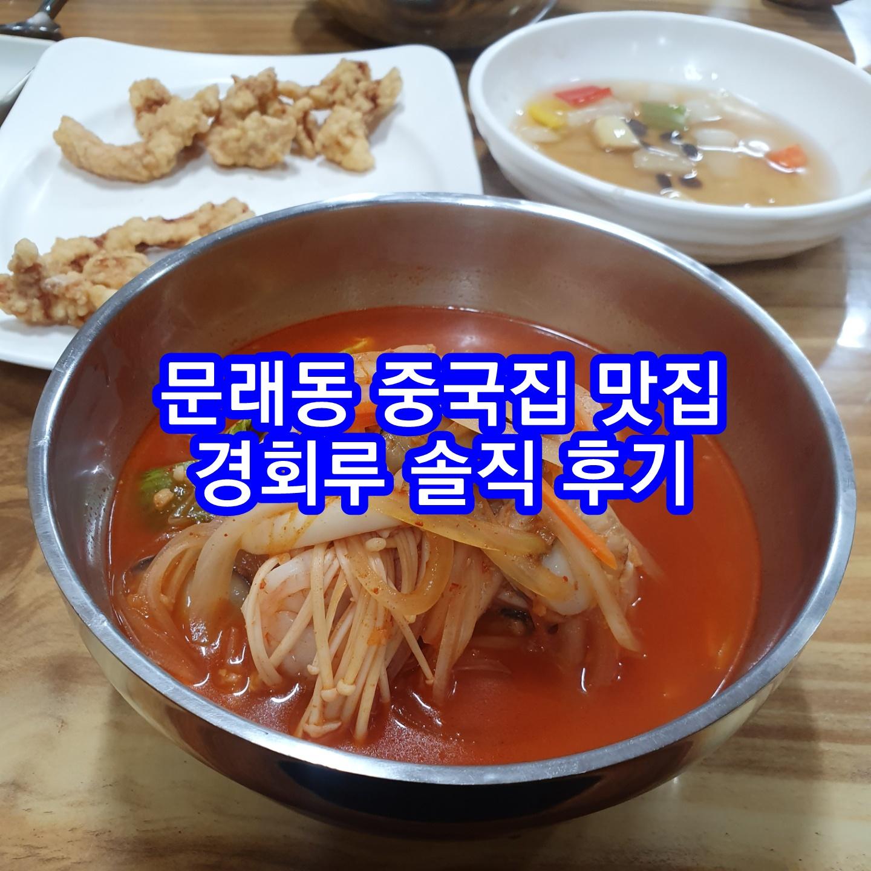 문래동 맛집 추천, 경회루 재방문 후기