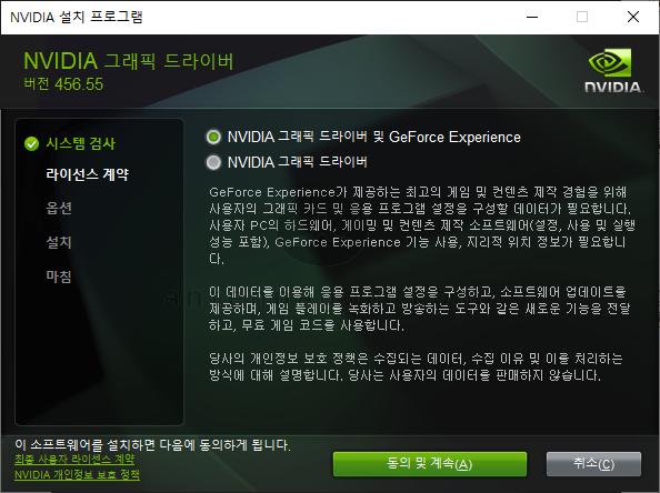 NVIDIA 드라이버 다운로드 3