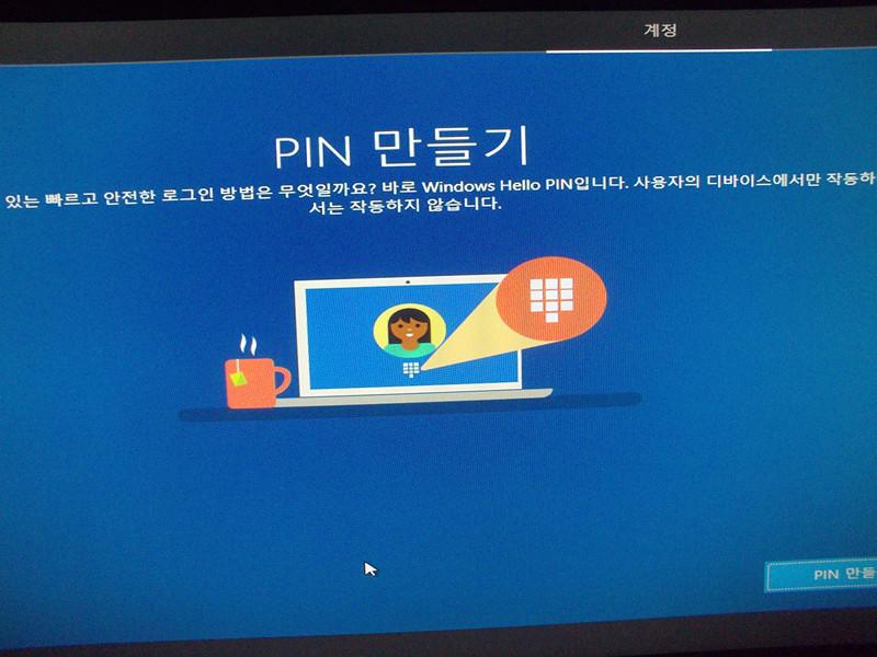 윈도우10 PIN 만들기