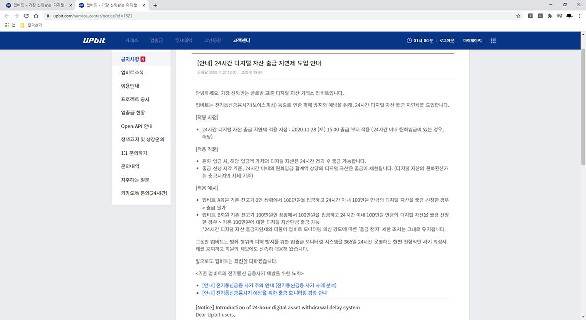 비트코인 투자 후기..... 돈삭제 업비트ㆍbybit