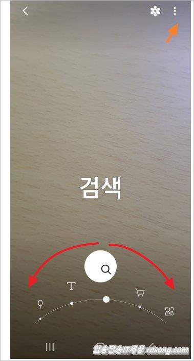 빅스비 비전 번역 기능 사용법3