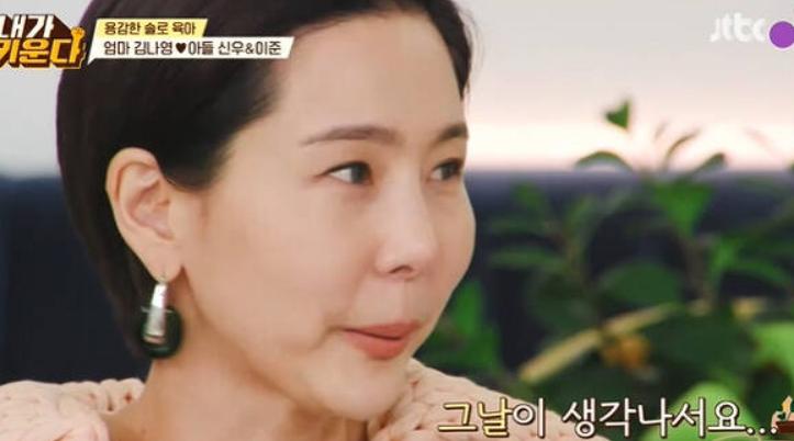 김나영 전 남편 구속 후 홀로 두 아들 키워…숨고 싶었다 눈물