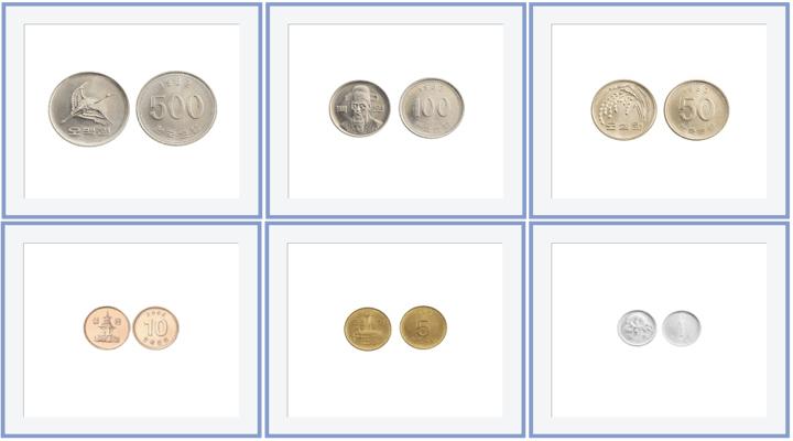 우리나라-동전-사진