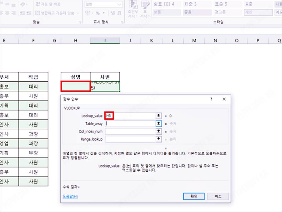 vlookup_함수_사용법_엑셀_함수