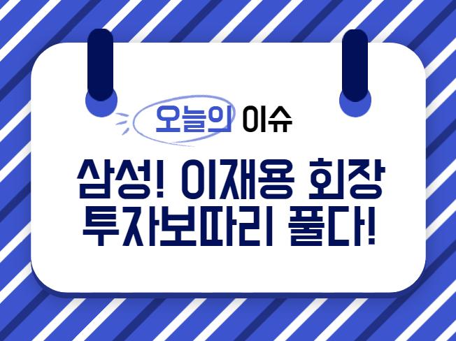 삼성이재용회장투자보따리공개